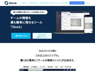 Stock スモールチームのための情報共有ツール