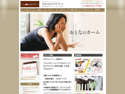 StudioCalm(スタジオ・カーム)