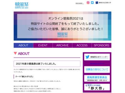 静岡文化芸術大学/碧風祭