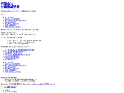 越後杉の和風住宅新築、リフォームの杉田徹雄建築|新潟県上越市