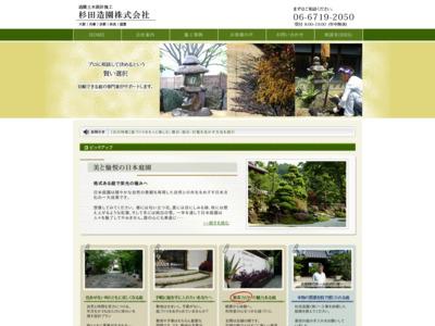 杉田造園株式会社(大阪)|造園・剪定・植木・ガーデンデザイン・石材