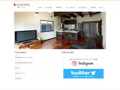 ?ウチヤマ 愛知県西尾市の 新築・リフォーム・リノベーションなら
