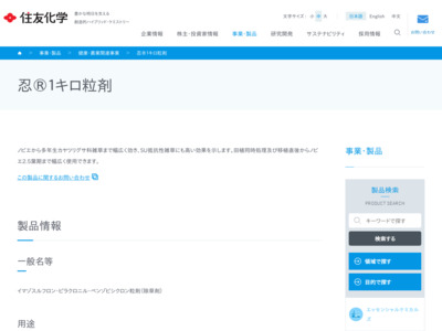 http://www.sumitomo-chem.co.jp/cgi-bin/product_search/products/detail.cgi?pcode=e02049