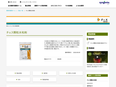 http://www.syngenta.co.jp/cp/items/chesswg/view/