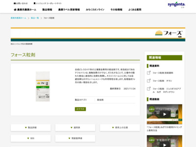 http://www.syngenta.co.jp/cp/items/forceg/view/