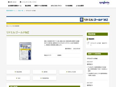 http://www.syngenta.co.jp/cp/items/ridomilgoldmz/view/
