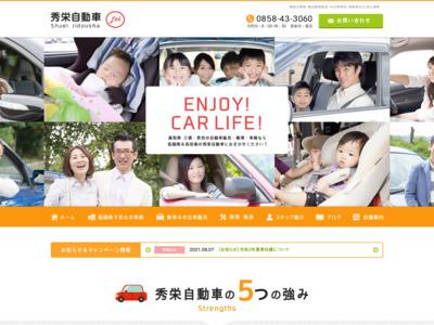 秀栄自動車