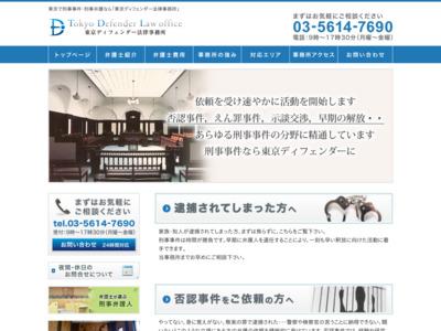東京ディフェンダー法律事務所