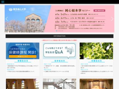 東京純心大学