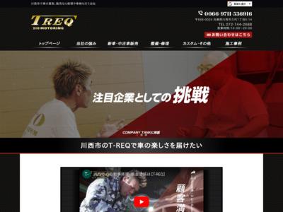 川西市の自動車修理・板金塗装は【T-REQ】