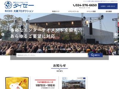 株式会社大清プロダクション