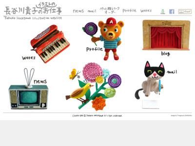 立体イラストレータ長谷川貴子のホームページ