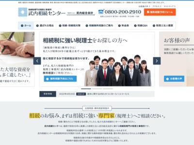 相続・資産税課(税理士法人武内総合会計)