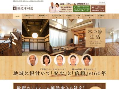九州福岡で新築の木の家・リフォーム・材木販売なら田辺木材店