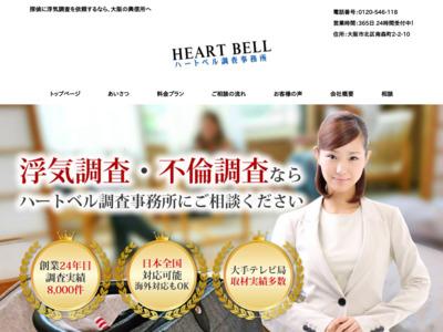 探偵 大阪|ハートベルは、浮気調査を低価格でお受けいたしております。