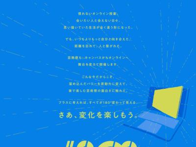 多摩美術大学 八王子キャンパス/芸術祭
