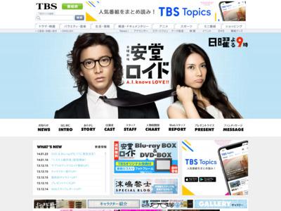 http://www.tbs.co.jp/ANDO-LLOYD/