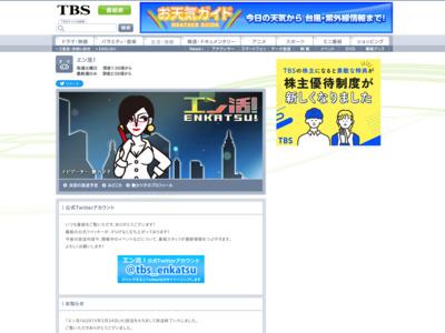 http://www.tbs.co.jp/enkatsu/