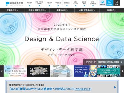 東京都市大学 等々力キャンパス