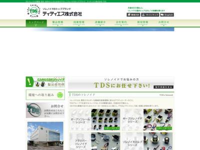 ソレノイドのトップブランド、ティディエス株式会社
