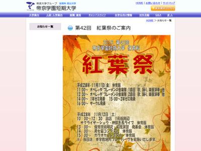 帝京学園短期大学/第42回紅葉祭