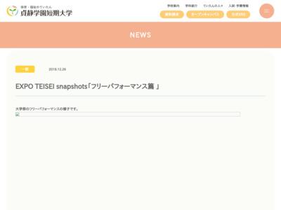 貞静学園短期大学/EXPO TEISEI 2016