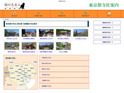 猫の足あと|東京都・首都圏の寺社データベース