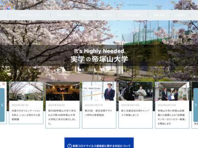 帝塚山大学 奈良・東生駒キャンパス