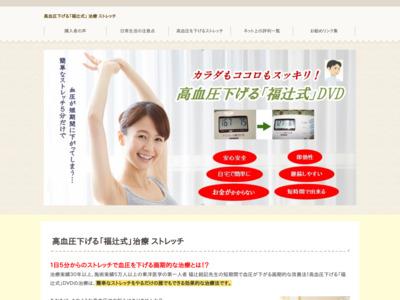 高血圧下げる「福辻式」 治療 ストレッチ