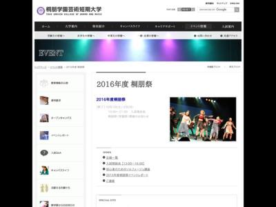 桐朋学園芸術短期大学/桐朋祭2016