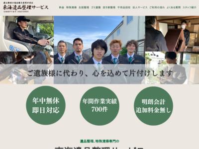 愛知県名古屋市の遺品整理「東海遺品整理サービス」