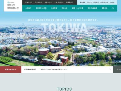 常磐大学・常磐短期大学