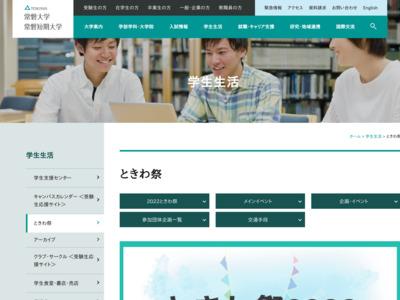 常磐大学・常磐短期大学/ときわ祭