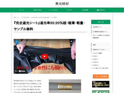 遮光シートロール.net