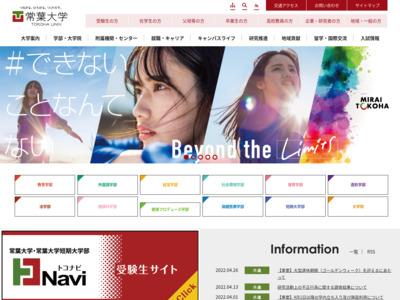 常葉大学 静岡キャンパス