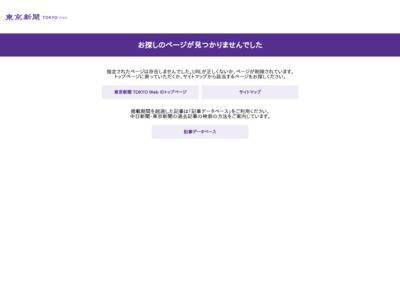 http://www.tokyo-np.co.jp/article/economics/list/201803/CK2018032902000263.html