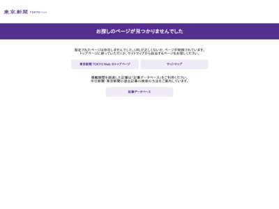 http://www.tokyo-np.co.jp/s/article/2012101490070239.html