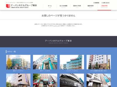 新宿アーバンホテル ご利用案内 東京ウエストホテルグループ【公式HP】