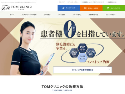 AGA治療専門外来のTOMクリニック美容外科