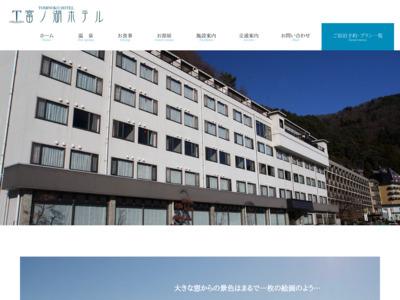 富士河口湖富ノ湖ホテル