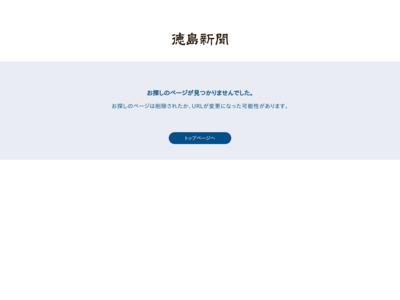 SL車輪型の車止め 蛍光色で破損防止 – 徳島新聞