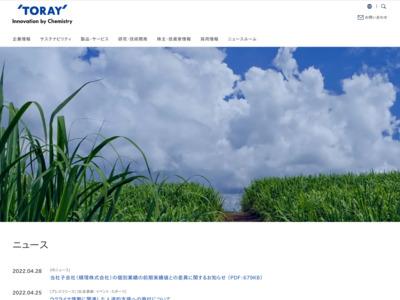 東レ株式会社 ホームページ