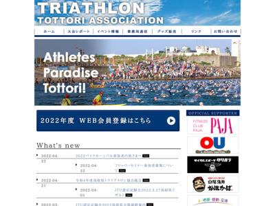 鳥取県トライアスロン協会