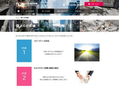 足立区(東京都) 住宅・アパート・マンションの解体工事なら 棟信産業