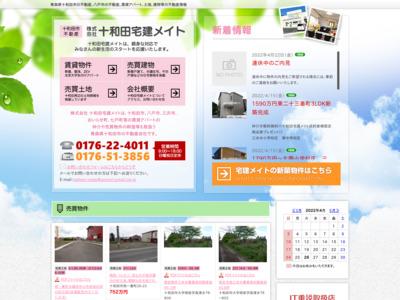 十和田宅建メイト|十和田市の賃貸・アパート多数取扱い