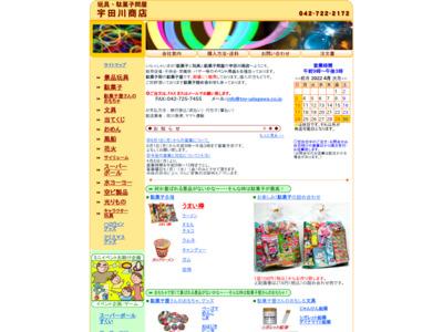 有限会社宇田川商店