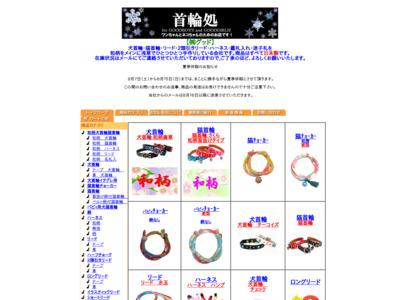 首輪処(ペット首輪手作り工房)トランジット