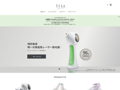 http://www.triabeauty.co.jp/