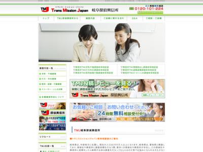岐阜県の調査はTRY岐阜探偵興信所