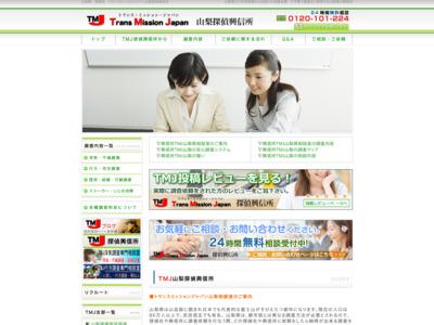TRY山梨探偵興信所